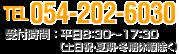 電話番号:054-202-6030