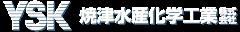 焼津水産化学工業