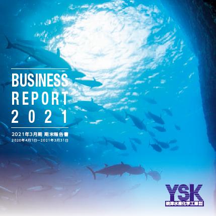 2021事業報告書