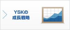 YSKの成長戦略