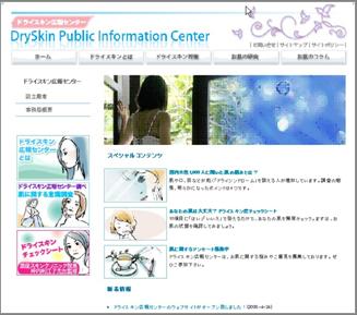 ドライスキン広報センターWebサイトトップ画面