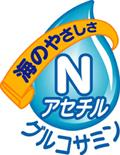 YSKのN-アセチルグルコサミンを表すブランドマーク