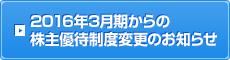 2016~株主優待変更のお知らせ