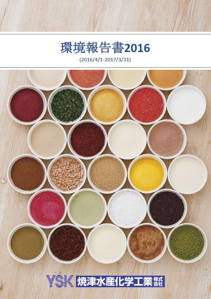 環境報告書2016