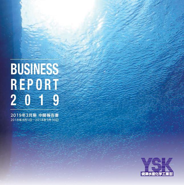 YSK 60期中間事業報告書