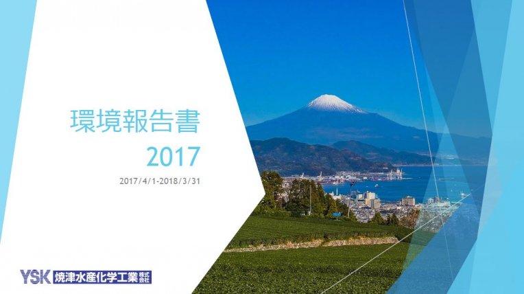 環境報告書2017