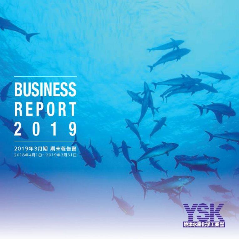 60期 事業報告書